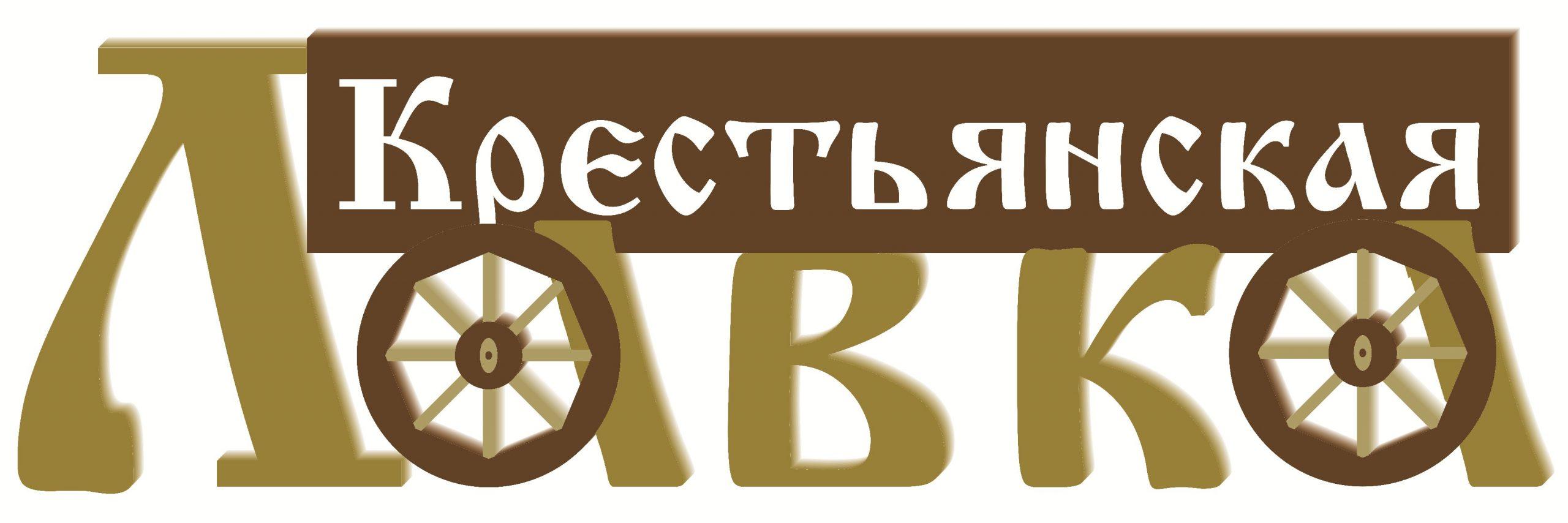 Крестьянская Лавка